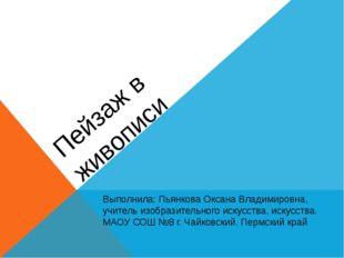 Пейзаж в живописи Выполнила: Пьянкова Оксана Владимировна, учитель изобразите