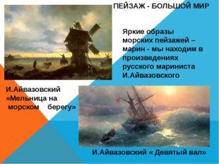 ПЕЙЗАЖ - БОЛЬШОЙ МИР И.Айвазовский «Мельница на морском берегу» И.Айвазовский