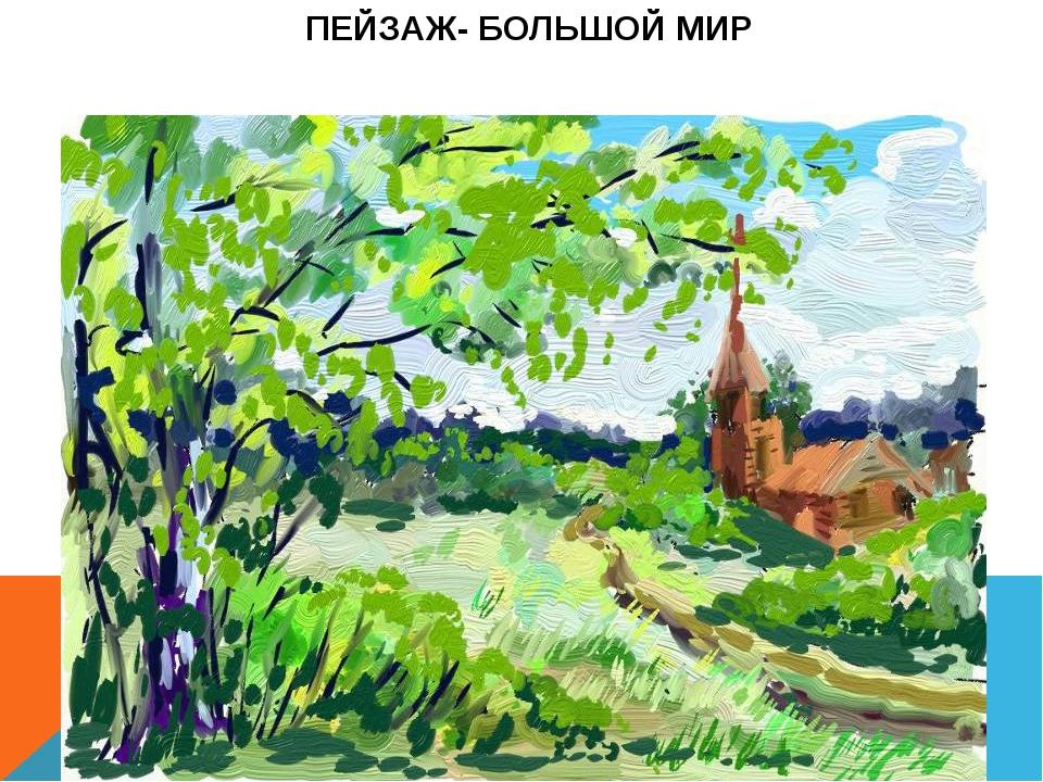ПЕЙЗАЖ- БОЛЬШОЙ МИР