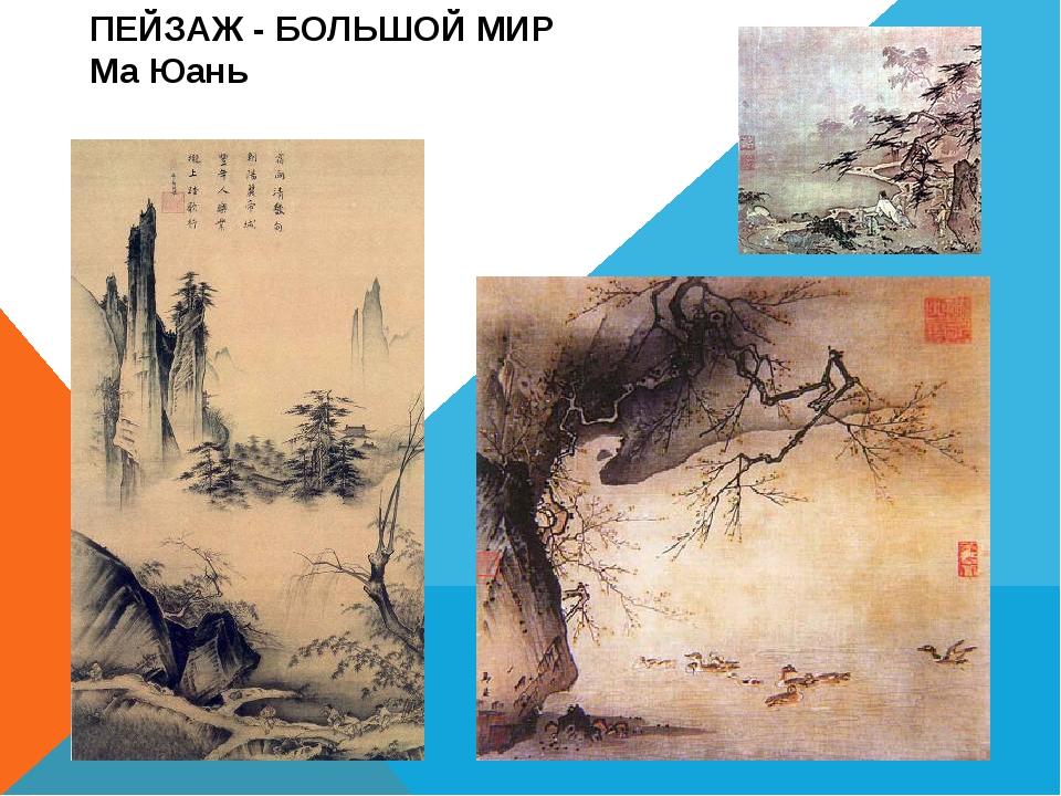 ПЕЙЗАЖ - БОЛЬШОЙ МИР Ма Юань К