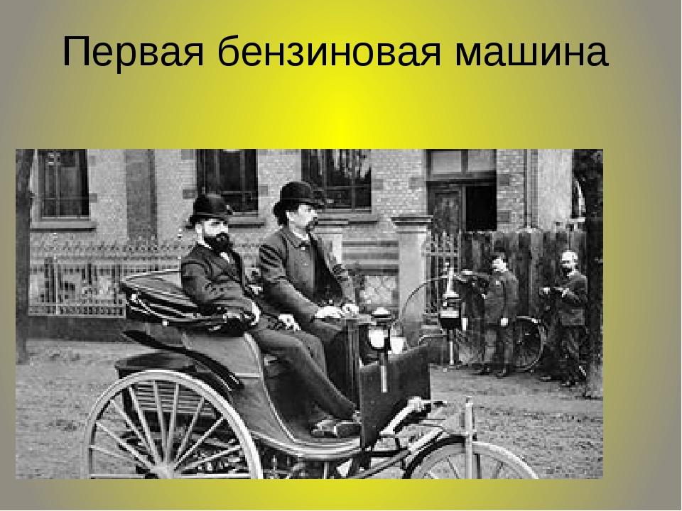 Первая бензиновая машина