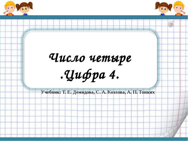 Число четыре .Цифра 4. Учебник: Т. Е. Демидова, С. А. Козлова, А. П. Тонких
