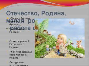 Отечество, Родина, малая родина. - работа с терминами. «Песня о России» гимн