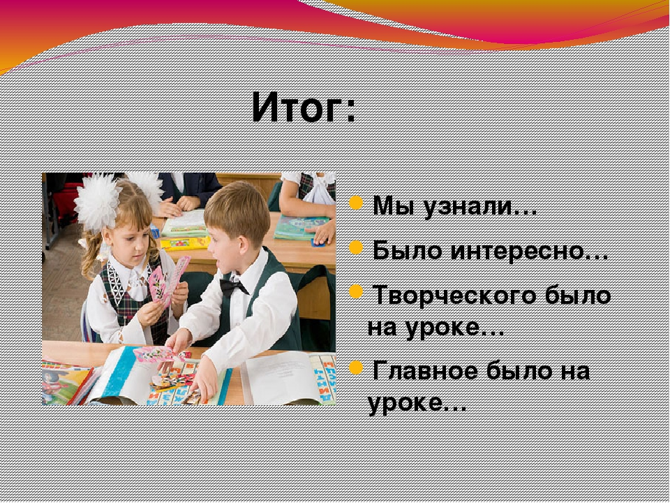 Мы узнали… Было интересно… Творческого было на уроке… Главное было на уроке…...