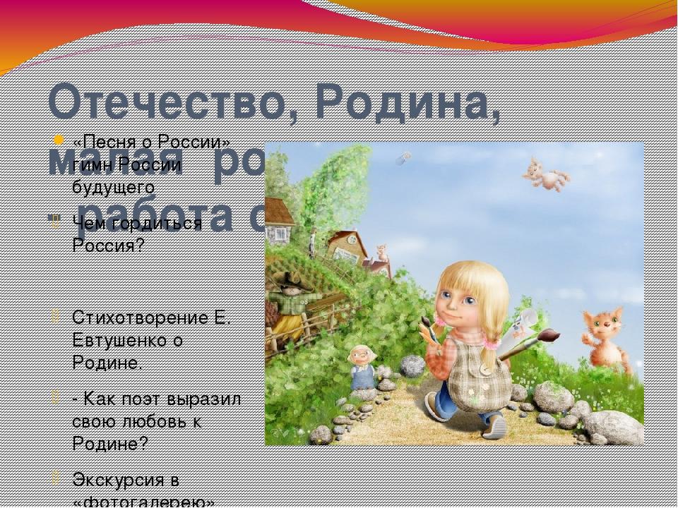 Отечество, Родина, малая родина. - работа с терминами. «Песня о России» гимн...