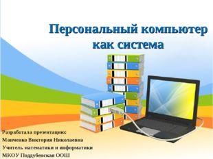 Разработала презентацию: Манченко Виктория Николаевна Учитель математики и ин
