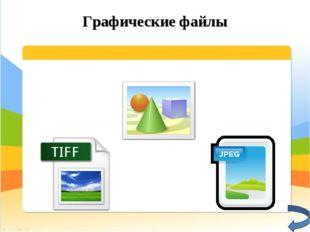 Графические файлы