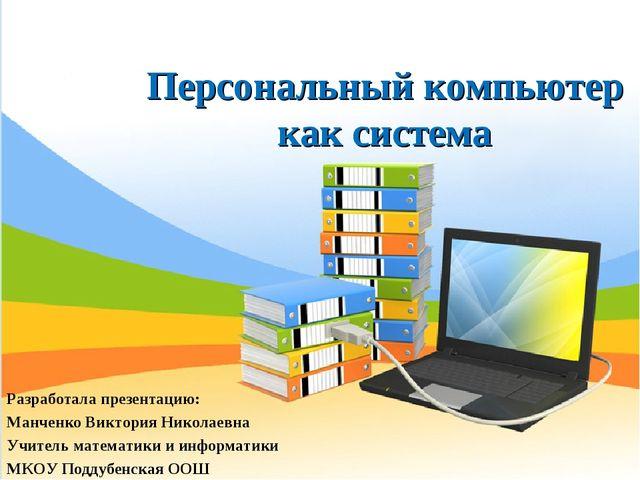 Разработала презентацию: Манченко Виктория Николаевна Учитель математики и ин...