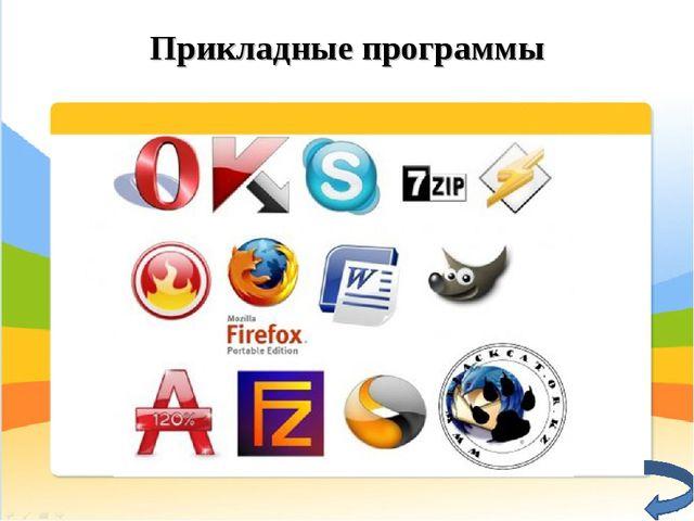 Прикладные программы