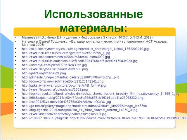 Использованные материалы: Матвеева Н.В., Челак Е.Н и другие. «Информатика 3 к...