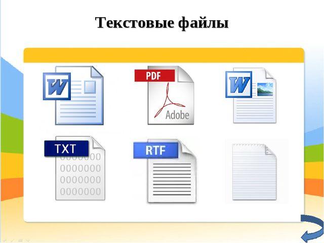 Текстовые файлы