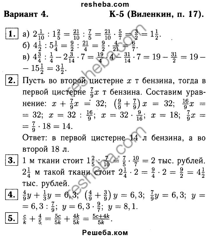 виленкин 6 класс решебник к-5 п.17 вариант 3