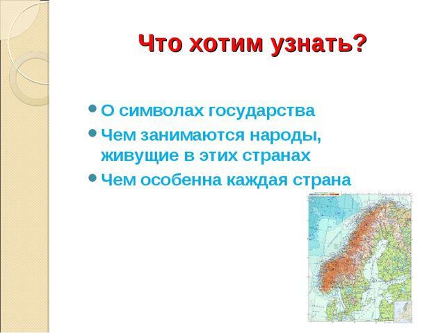Что хотим узнать? О символах государства Чем занимаются народы, живущие в эти...
