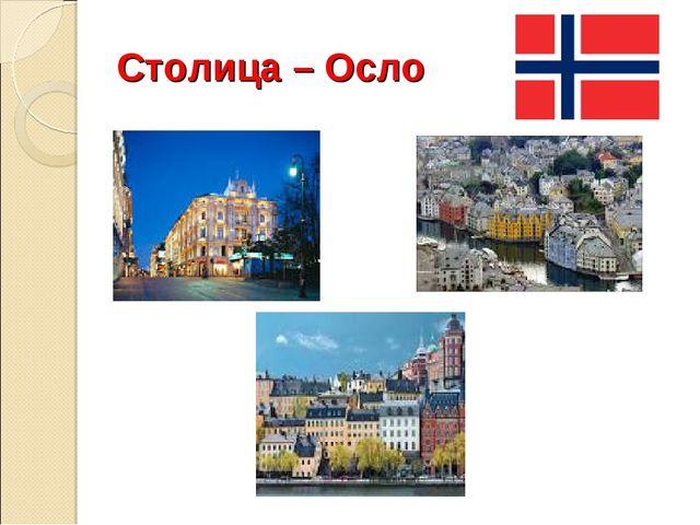 Столица – Осло