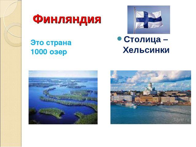 Финляндия Столица – Хельсинки Это страна 1000 озер