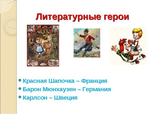 Литературные герои Красная Шапочка – Франция Барон Мюнхаузен – Германия Карл...