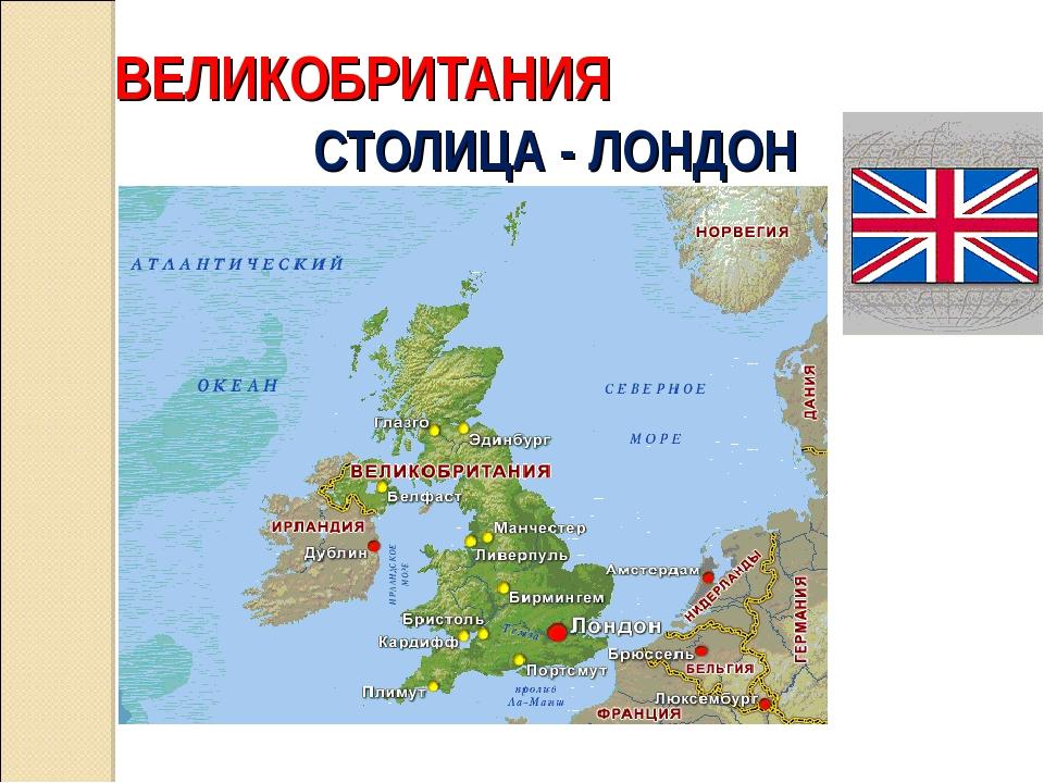 короткая прическа столица великобритании на карте европейская, восточная, азиатская