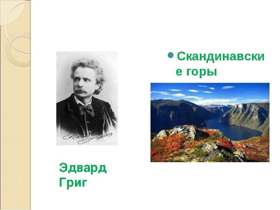 Скандинавские горы Эдвард Григ
