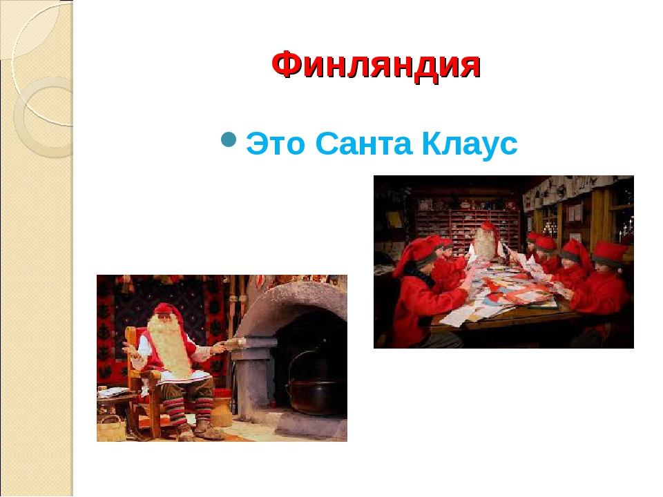 Финляндия Это Санта Клаус