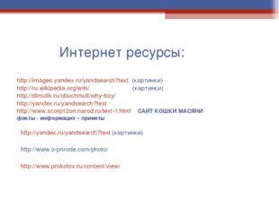 Интернет ресурсы: http://images.yandex.ru/yandsearch?text (картинки) http://