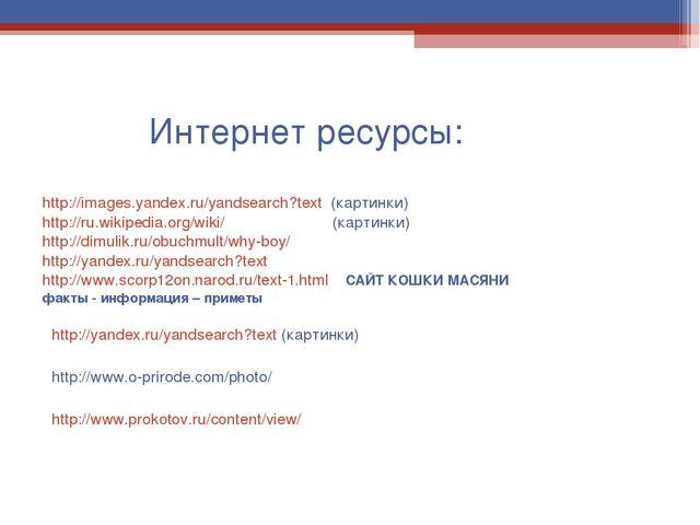Интернет ресурсы: http://images.yandex.ru/yandsearch?text (картинки) http://...