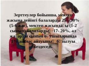 Зерттеулер бойынша, мектеп жасына дейінгі балаларды 25 – 30% (5-6 жас), мект