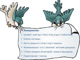 Функционалды: Баланың жанұяда сөйлеу тілін дұрыс тәрбиелемеу; Еліктеу негізін