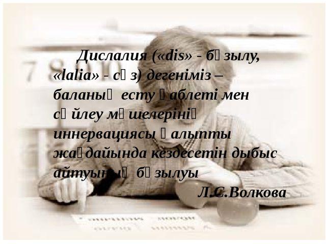 Дислалия («dis» - бұзылу, «lalia» - сөз) дегеніміз – баланың есту қаблеті ме...