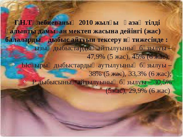 Г.Н.Төлебиеваның 2010 жылғы қазақ тілді қалыпты дамыған мектеп жасына дейінг...