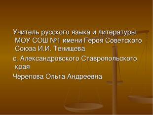 Учитель русского языка и литературы МОУ СОШ №1 имени Героя Советского Союза