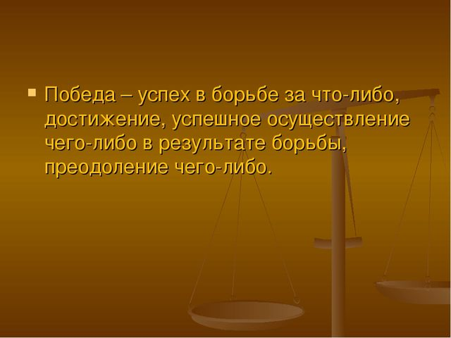 Победа – успех в борьбе за что-либо, достижение, успешное осуществление чего-...