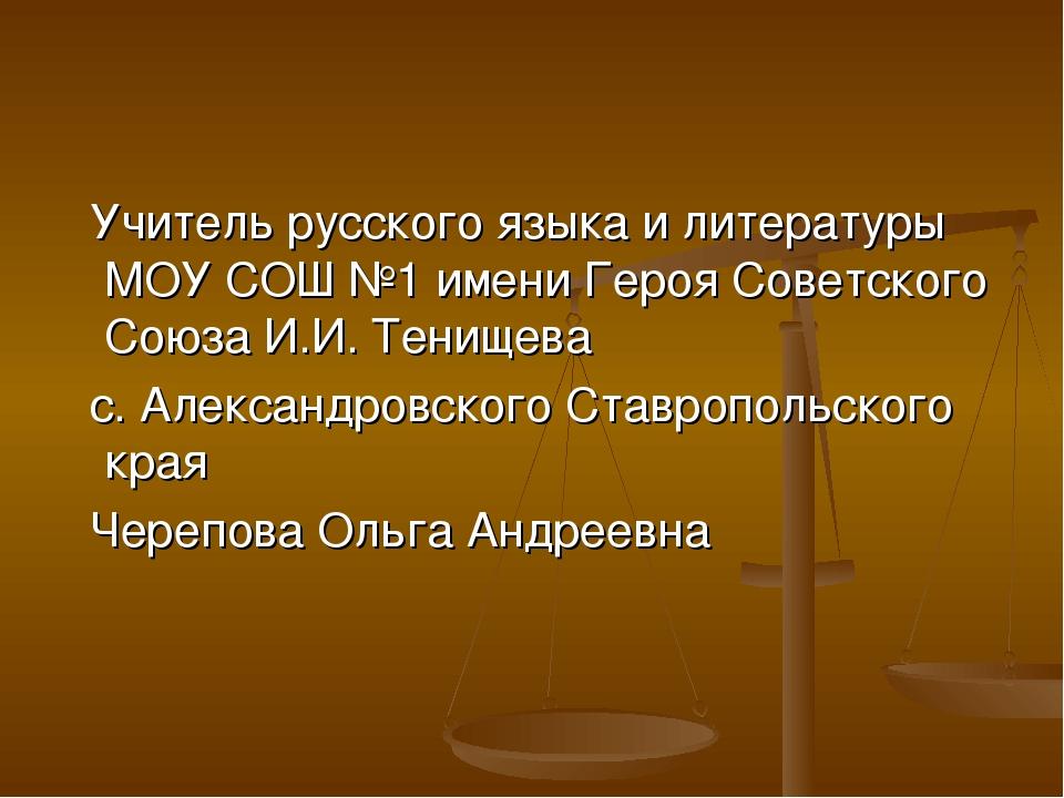 Учитель русского языка и литературы МОУ СОШ №1 имени Героя Советского Союза...