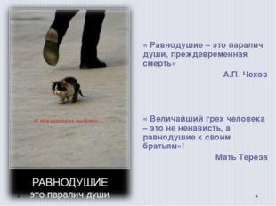 « Равнодушие – это паралич души, преждевременная смерть» А.П. Чехов « Велича