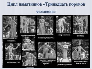 Цикл памятников «Тринадцать пороков человека»
