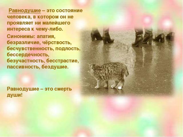 Равнодушие – это состояние человека, в котором он не проявляет ни малейшего...