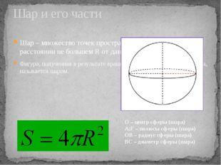 Шар – множество точек пространства, находящихся на расстоянии не большем R от