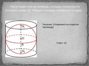 Около шара описан цилиндр, площадь поверхности которого равна 18. Найдите пл