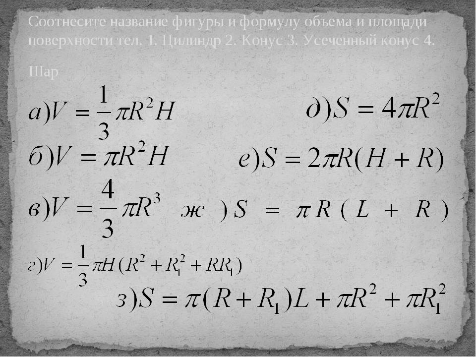 Соотнесите название фигуры и формулу объема и площади поверхности тел. 1. Ци...