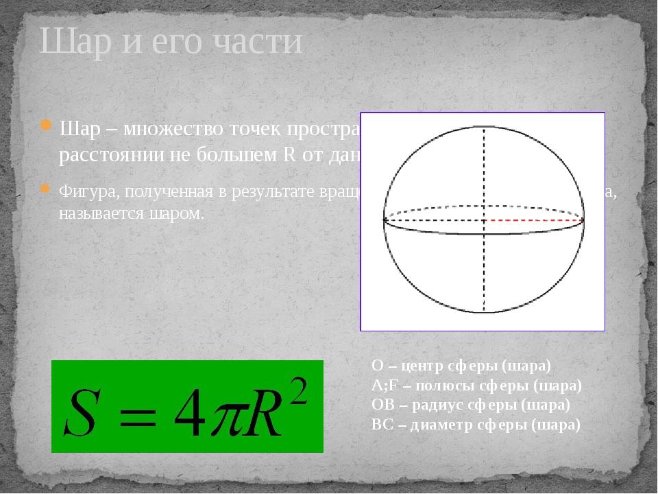 Шар – множество точек пространства, находящихся на расстоянии не большем R от...