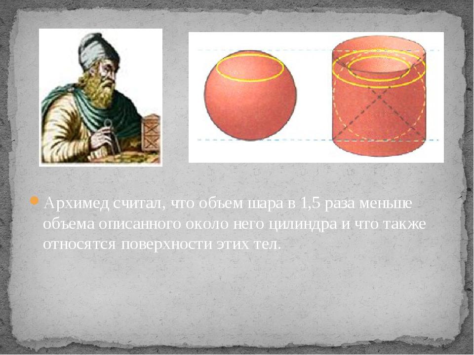 Архимед считал, что объем шара в 1,5 раза меньше объема описанного около него...