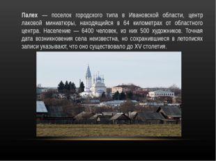 Палех — поселок городского типа в Ивановской области, центр лаковой миниатюры