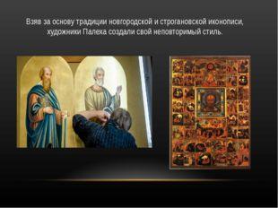 Взяв за основу традиции новгородской и строгановской иконописи, художники Пал