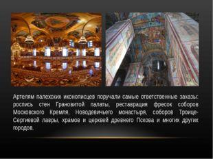 Артелям палехских иконописцев поручали самые ответственные заказы: роспись ст