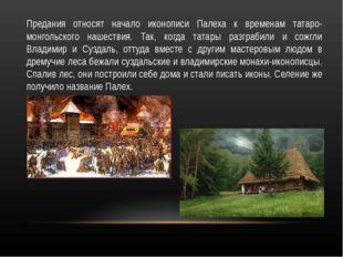 Предания относят начало иконописи Палеха к временам татаро-монгольского нашес
