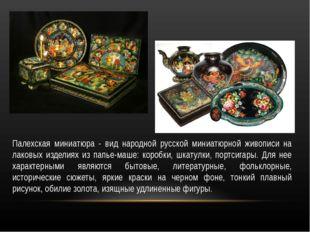 Палехская миниатюра - вид народной русской миниатюрной живописи на лаковых из