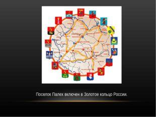Поселок Палех включен в Золотое кольцо России.