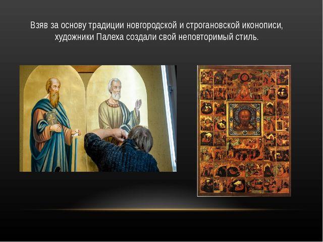 Взяв за основу традиции новгородской и строгановской иконописи, художники Пал...