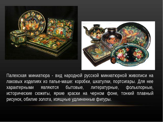 Палехская миниатюра - вид народной русской миниатюрной живописи на лаковых из...
