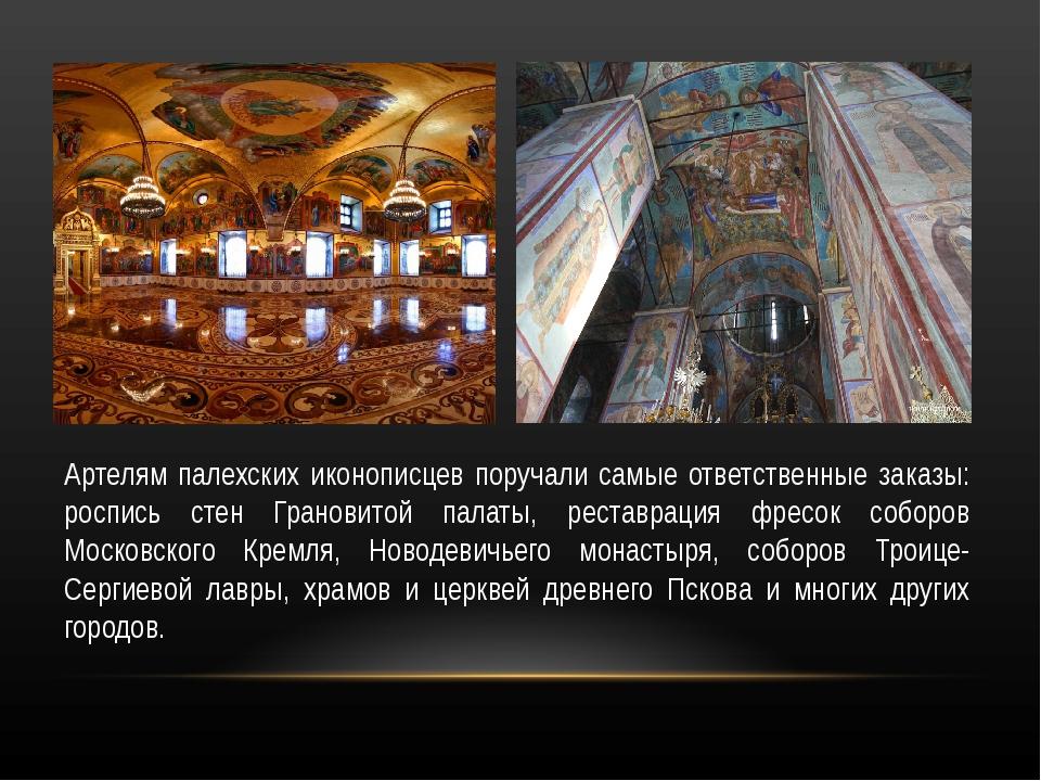 Артелям палехских иконописцев поручали самые ответственные заказы: роспись ст...