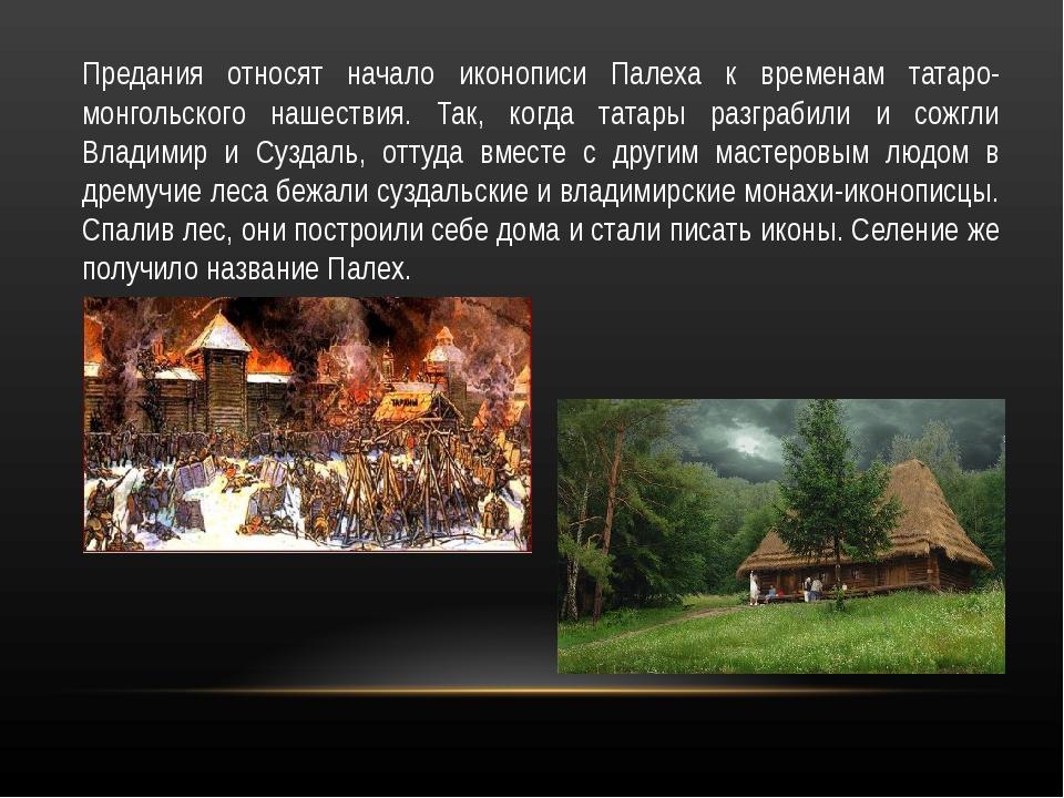 Предания относят начало иконописи Палеха к временам татаро-монгольского нашес...